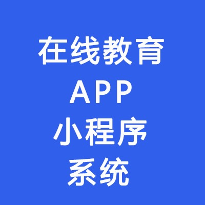 APP开发在线教育培训app开发线上教育培训系统开发