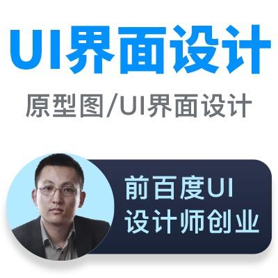 【找对人】原型-UI界面设计一站式,一线大厂团队服务免费试稿