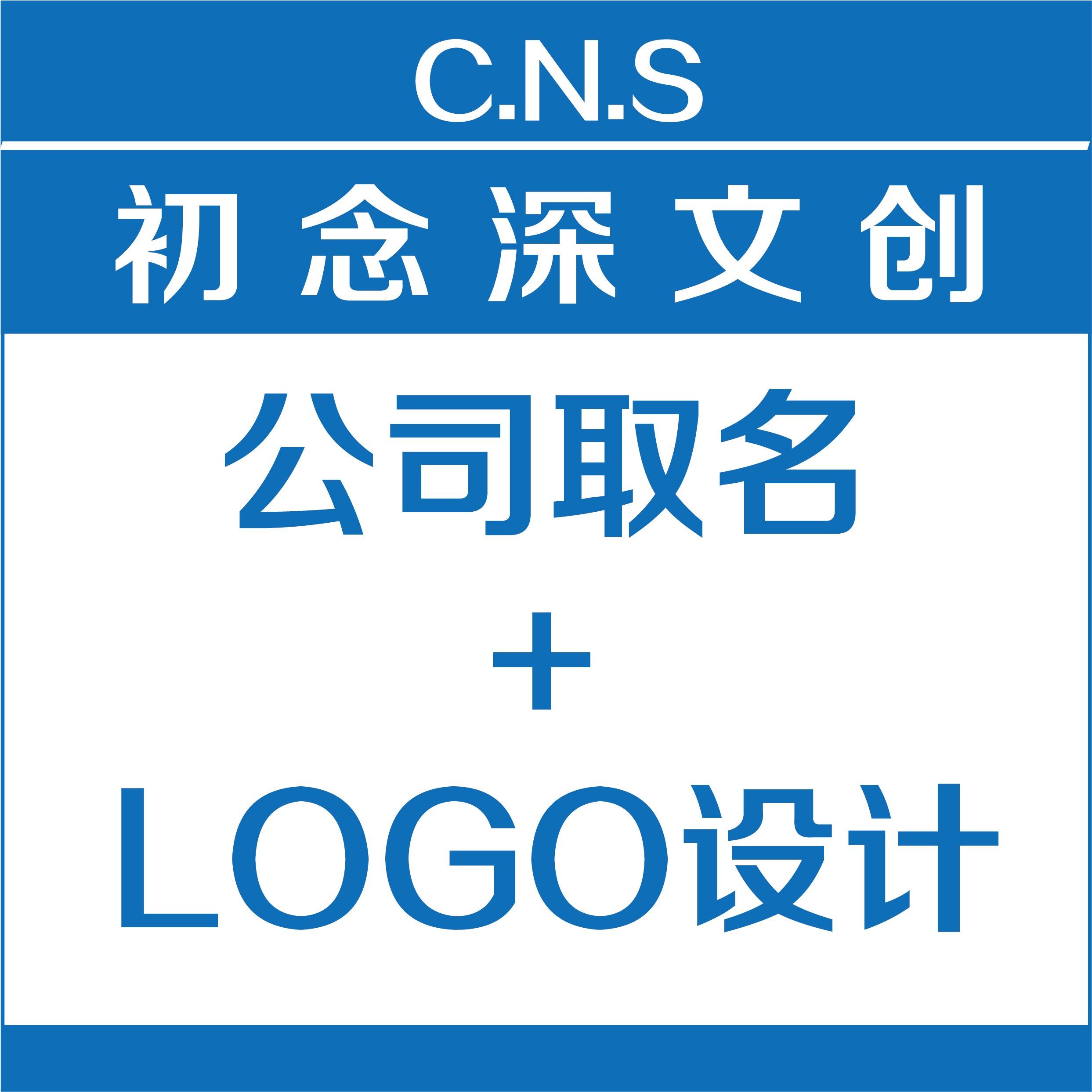 文化教育公司餐饮行业服务中介金融保险品牌取名+LOGO 设计