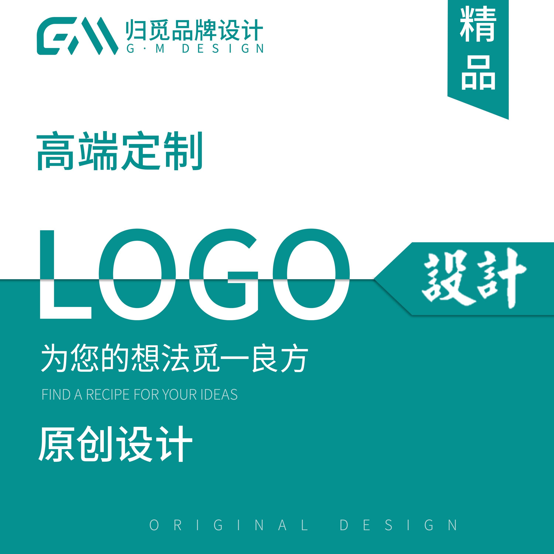 【高端LOGO定制】商标设计品牌设计公司logo图文字体原创