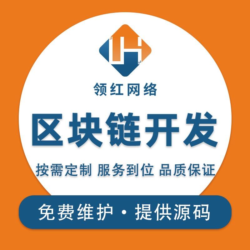 【区块链技术】区块链技术区块链应用开发APP区块链网站建设