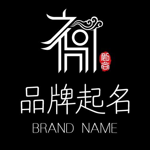品牌起名/公司起名/品牌取名/公司取名/产品起名/店铺取名