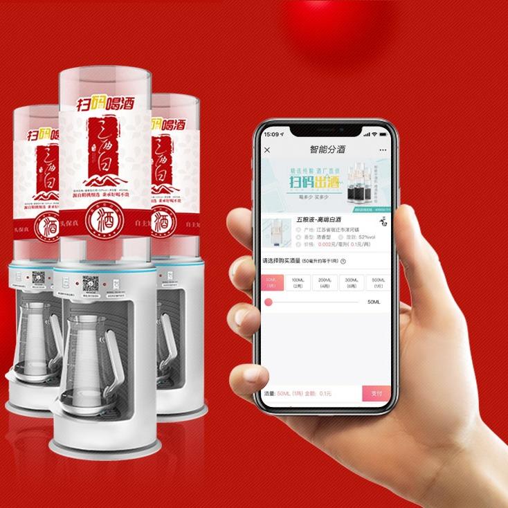 智能售酒机 三两白智能分酒机 物联网智能扫码出酒小程序系统