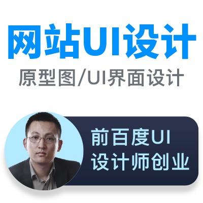 【找对人】原型-网站UI设计一站式,一线大厂团队服务免费试稿