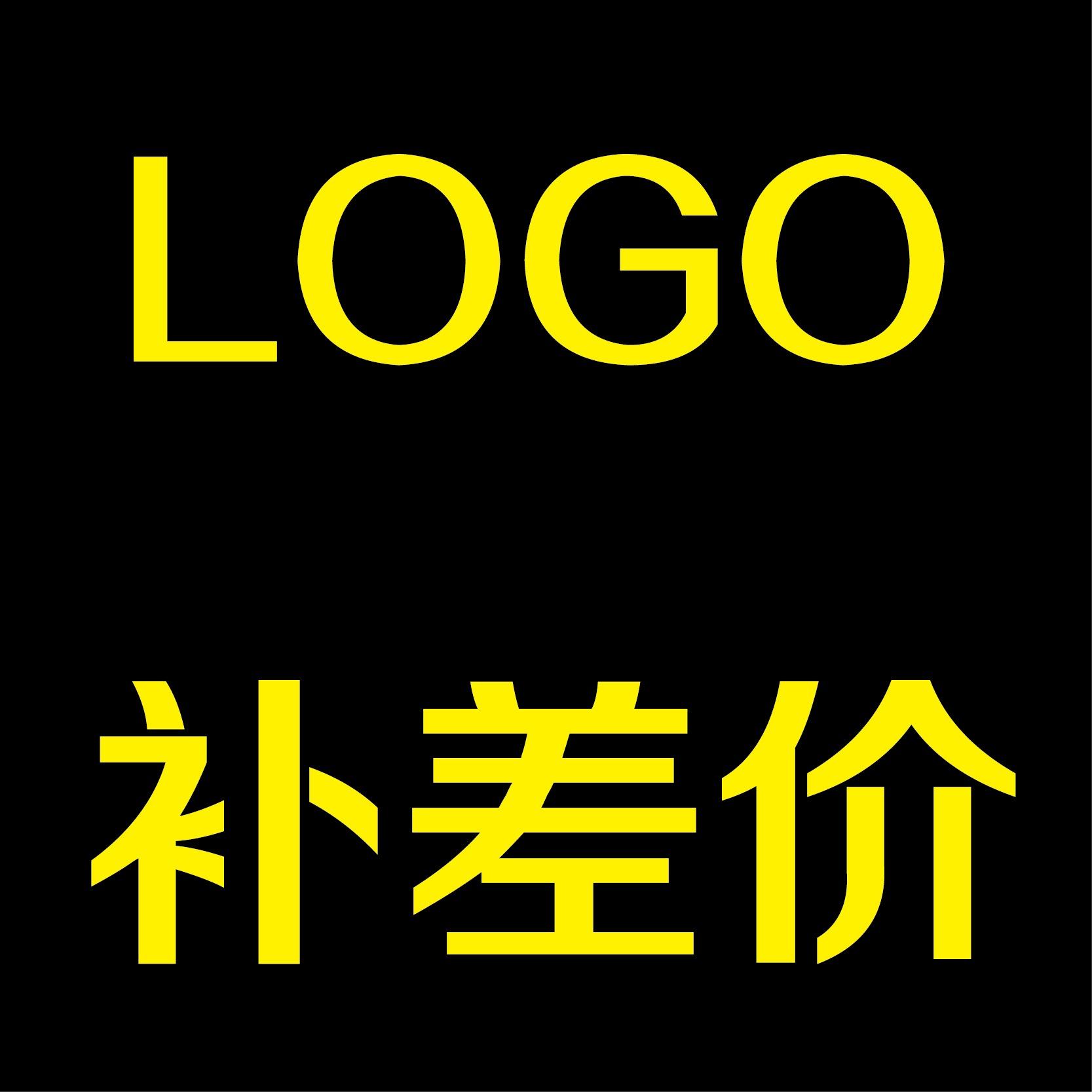 【补差价】公司logo 设计 招标补差价商标LOGO品牌标志 设计