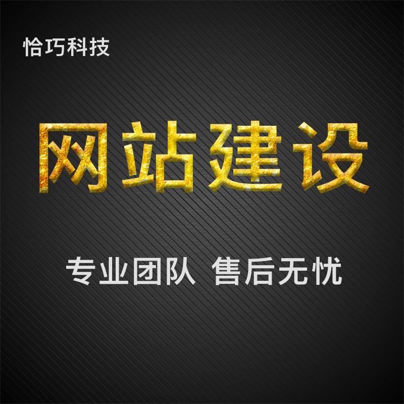 网站建设网站定制开发网站网页设计ui设计商城企业门户社交网站