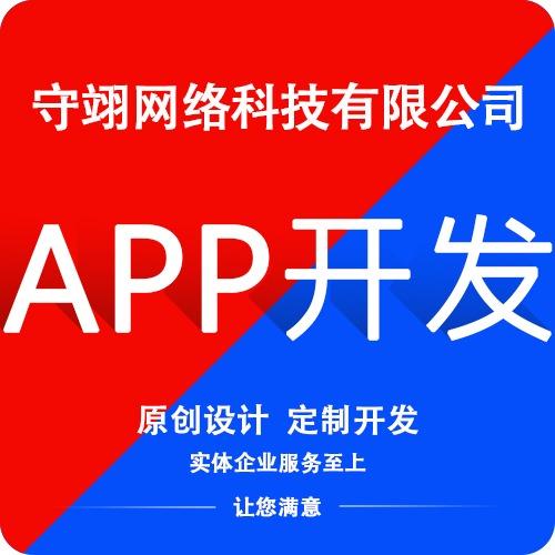 【服务至上】APP定制开发|游戏租号|交友|出售|交易|号码