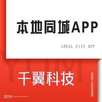 本地同城生活服务商城app餐饮预订系统供需发布信息平台O2O