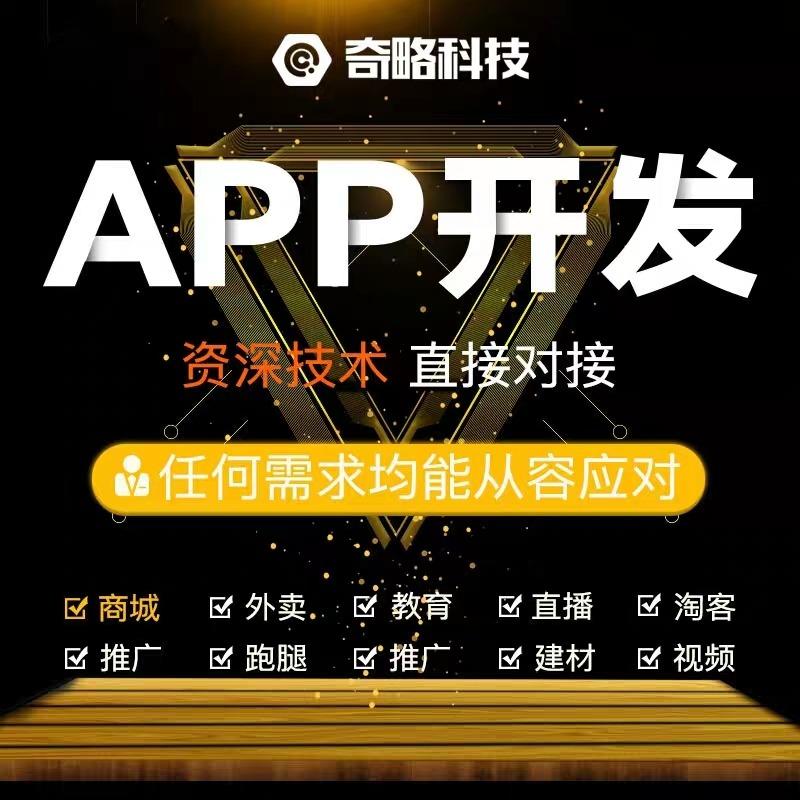 APP定制开发电商餐饮外卖跑腿智能家居在线教育课程直播开发