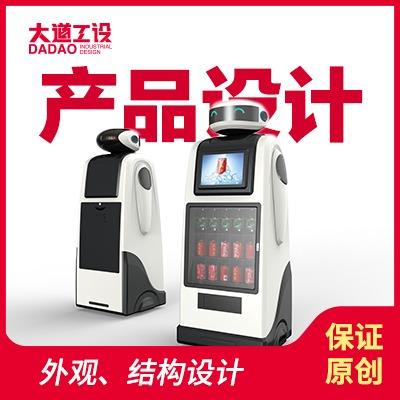 工业设计产品外观设计结构建模渲染设计大型小型智能售卖机机器人