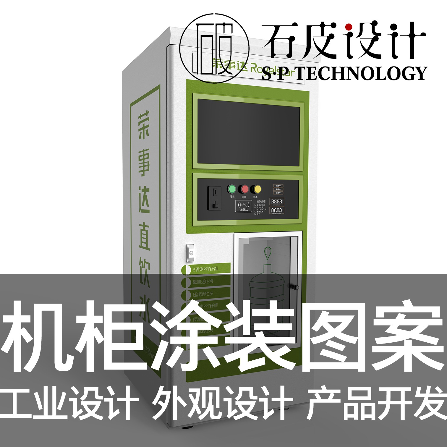 自动智能售货机外观设计涂装图案结构开发产品设计产品外观设计