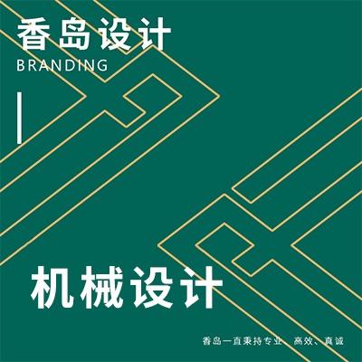 【机械设计】非标机械设计/通用机械设计/机械结构设计/CAD
