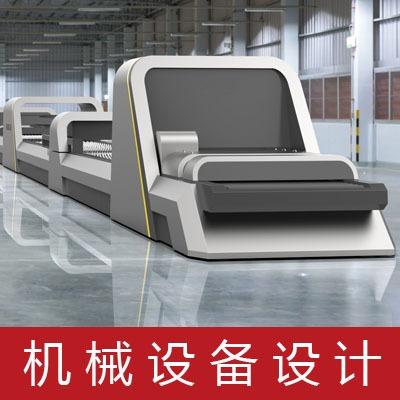 工业设计 机械设备设计 产品外观设计  生产线设计