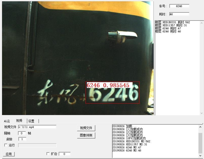 机车号识别