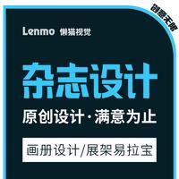 画册设计产品企业宣传册封面设计招商手册公司排版工业说明书设计