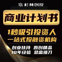 北京商业计划书哪家好招商创业融资计划项目BP路演PPT修改