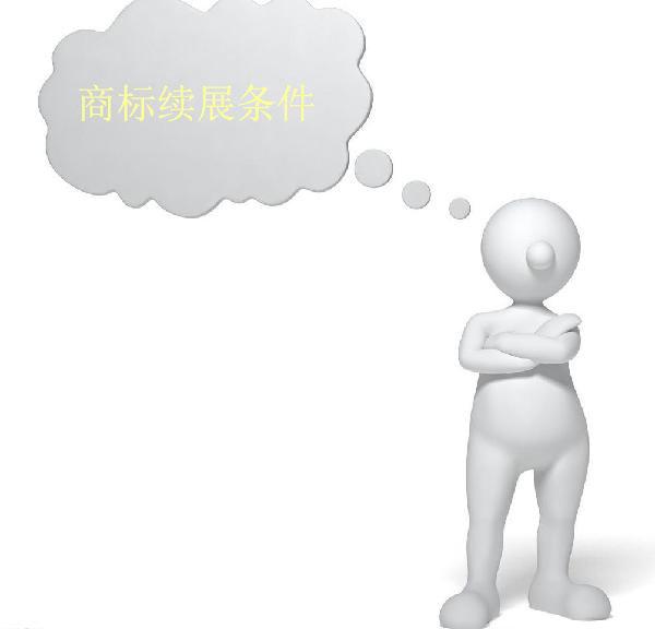 商标续展条件有哪些?