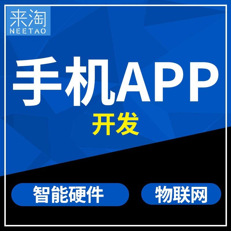 智能硬件物联网软件手机APP定制开发小程序定制开发