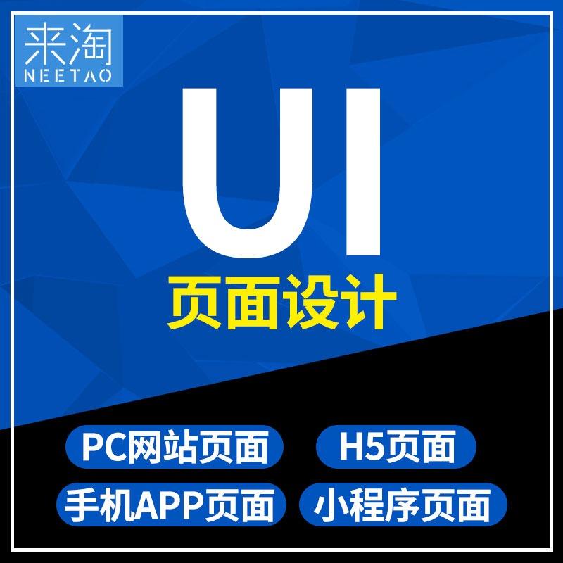 网站网页H5手机APP小程序页面界面设计制作