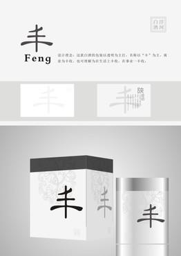 2018中国洋河白酒包装设计大赛 lwlxyb 投标-猪八戒网
