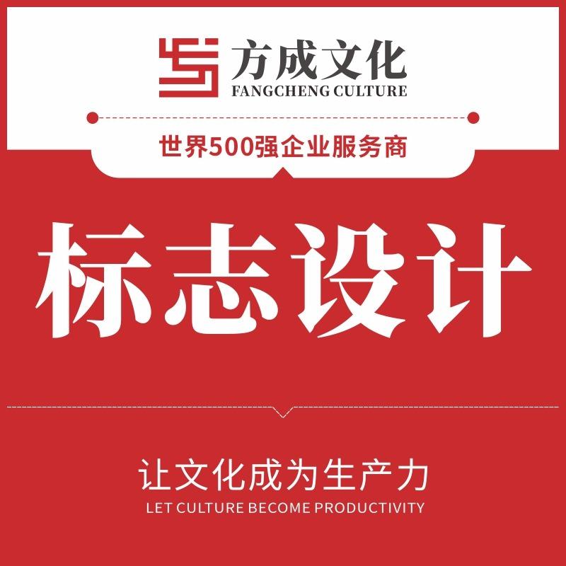 企业标志设计品牌商标设计logo设计LOGO设计标志诊断升级