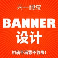 网站banner设计/企业网站轮播图设计/官网原创定制设计