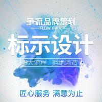 公司品牌企业中文 LOGO 可注册设计图案图标识设计平面设计师