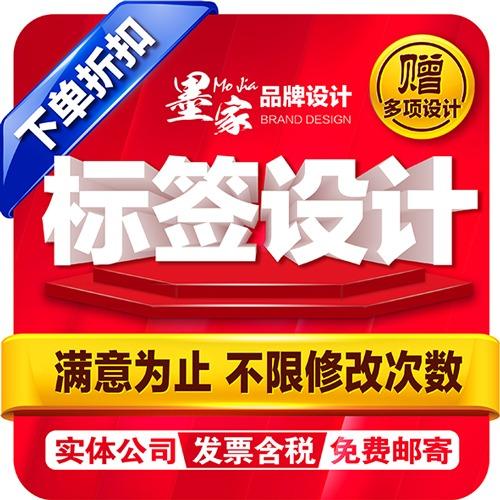 【墨家】包装设计师产品食品茶叶大米化妆品包装盒设计瓶贴标签