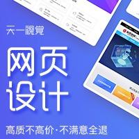 网页 设计  网站  ui /前端H5响应式 网站 开发建设界面小程序app