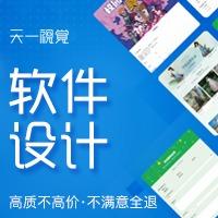 系统界面ui设计网页设计软件app 小程序 erp网站设计oa