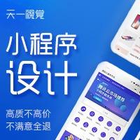 小程序 设计ui设计app设计网页设计网站设计h5设计美工专题