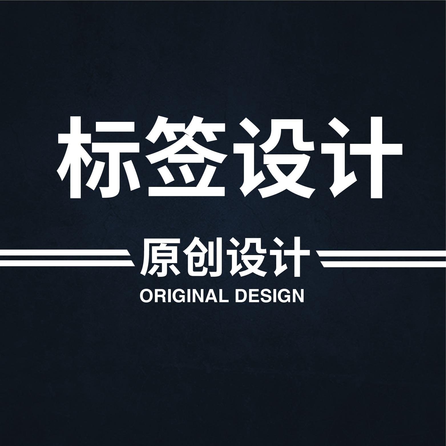 红酒/白酒/饮料/食品/日化用品/电子产品标签设计封条设计
