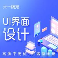 UI/网页UI 设计 /软件界面 设计 /手机APP 设计 /微信小程序