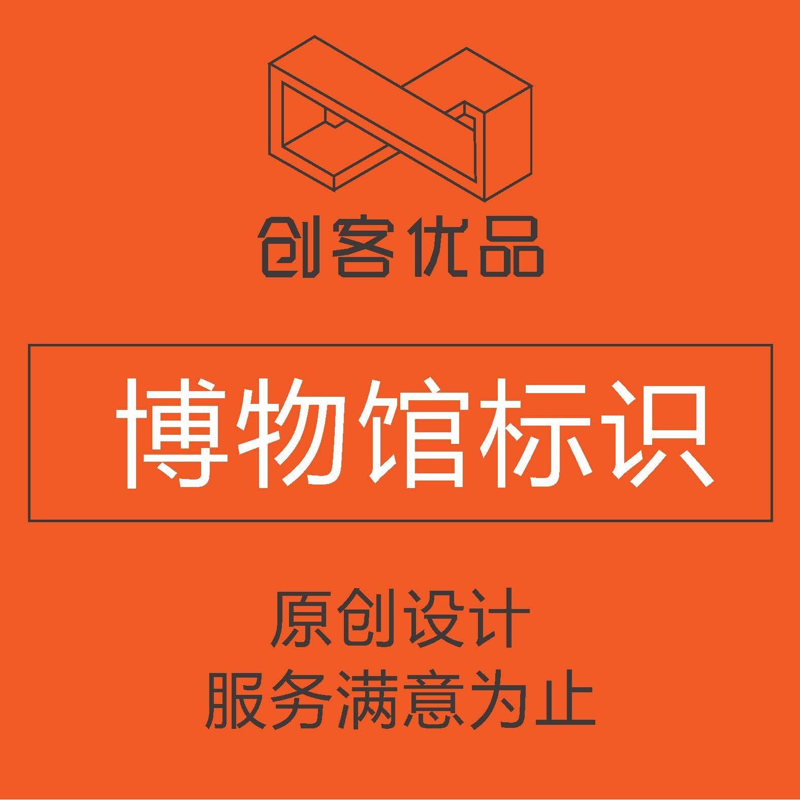 博物馆标识设计制作,展示设计 博物馆设计/标识文化墙设计