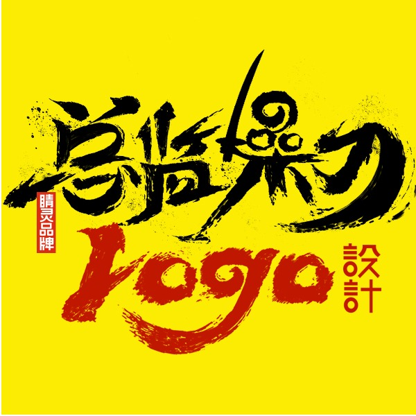 【睛灵品牌】奶茶店网站幼儿园农产品酒房地产矿泉水 LOGO 设计