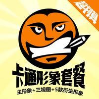【睛灵品牌定制】卡通形象手绘logo设计吉祥物动态表情包设计