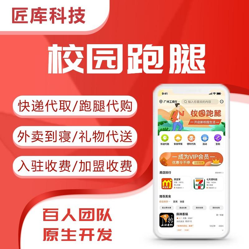 校园外卖配送小程序点餐跑腿系统软件校园跑腿app源码定制开发