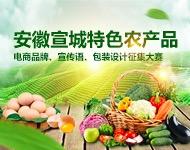 安徽南光天香科技有限公司农副产品包装征集