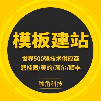 模板建站教育生活服务电商金融门户社交医疗娱乐房产旅游模板网站