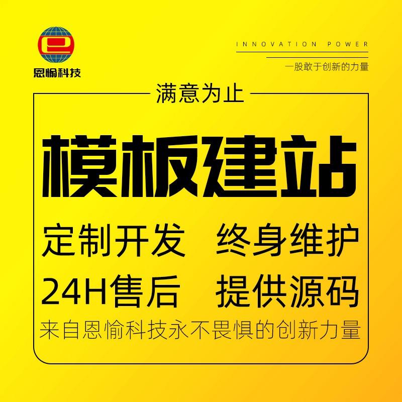 电商模板网站/商城模板网站/团购网站模板/企业网站模板