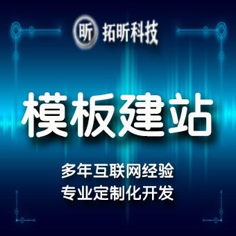网站建设手机网站房产手机网站手机端PC+手机站 Web站开发