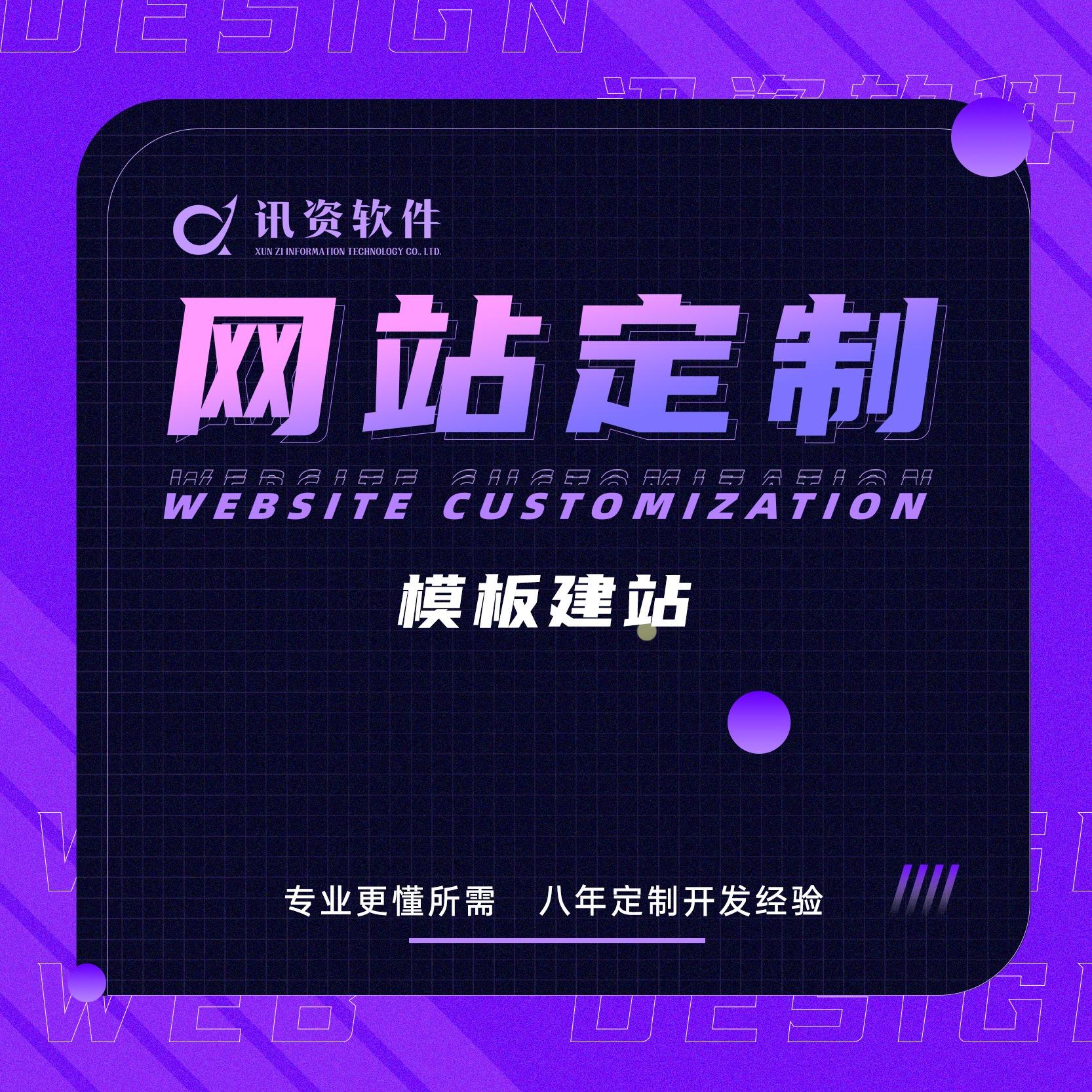 网站定制开发 模板建站 视频直播社交网站Java开发