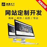公司企业网站建设官网网站制作网站开发网站设计商城网站手机网站