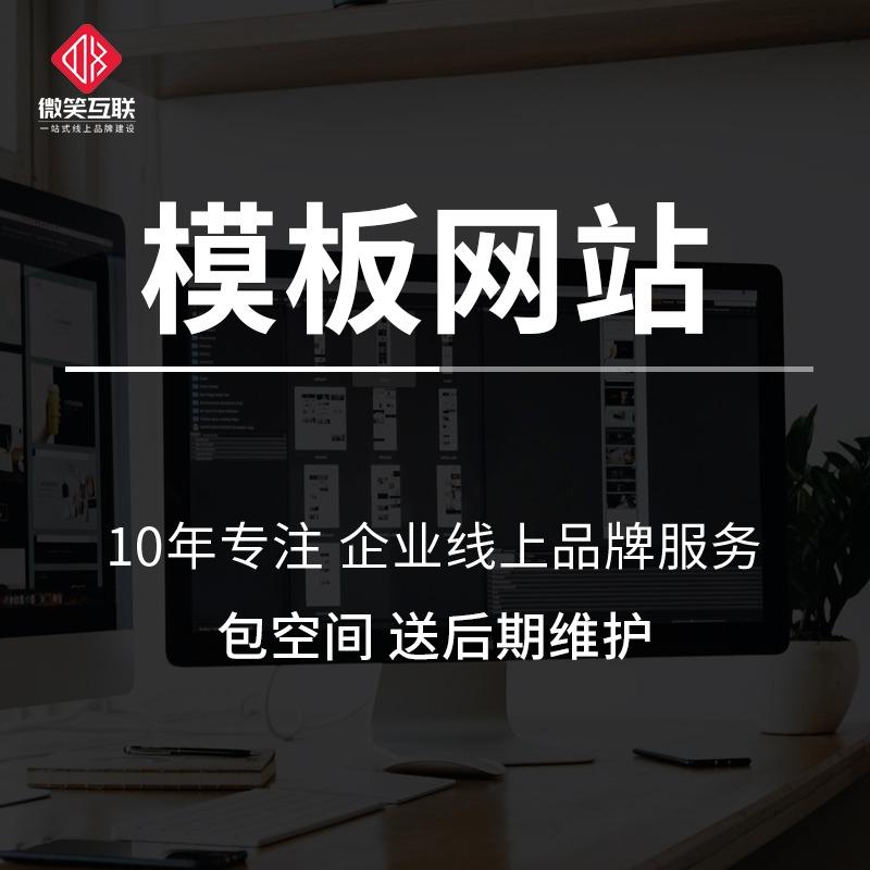 旅游酒店民宿网站 模板 | 模板建站 |企业网站|企业官网|网站建设