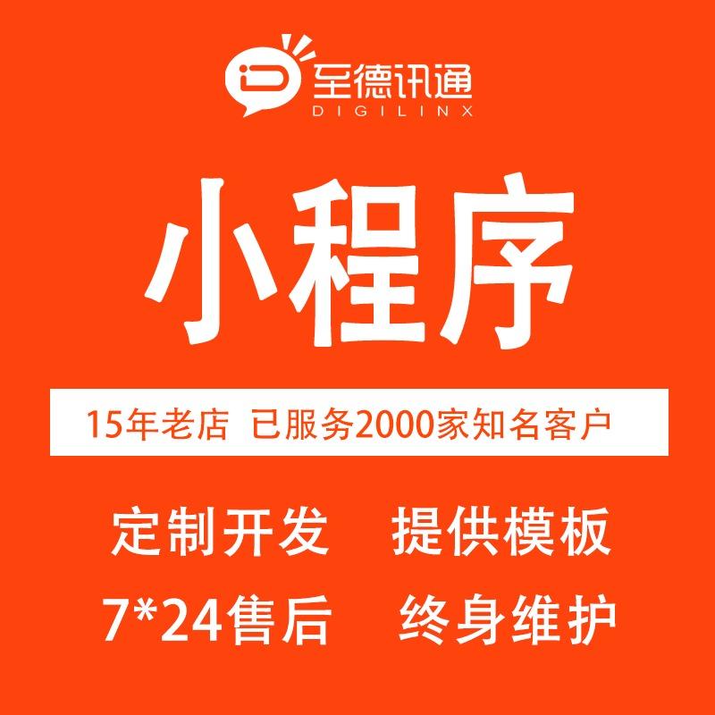 微信小程序开发微商城外卖团购门店H5官网小程序公众号
