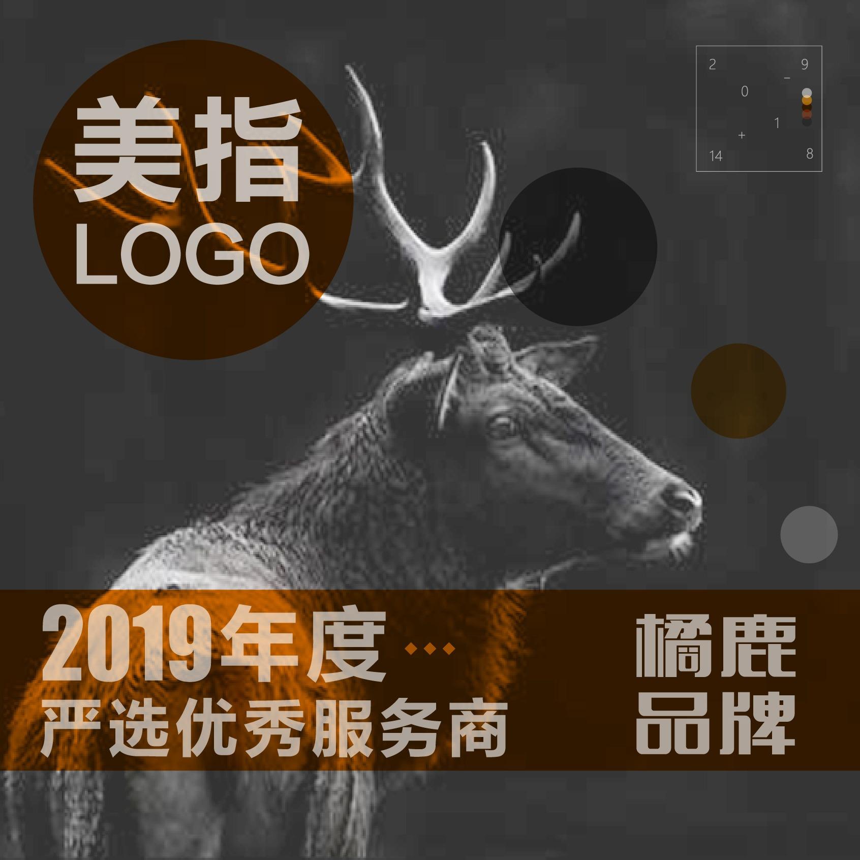 【橘鹿品牌】美指设计LOGO标志   承诺初稿不满意 可退款
