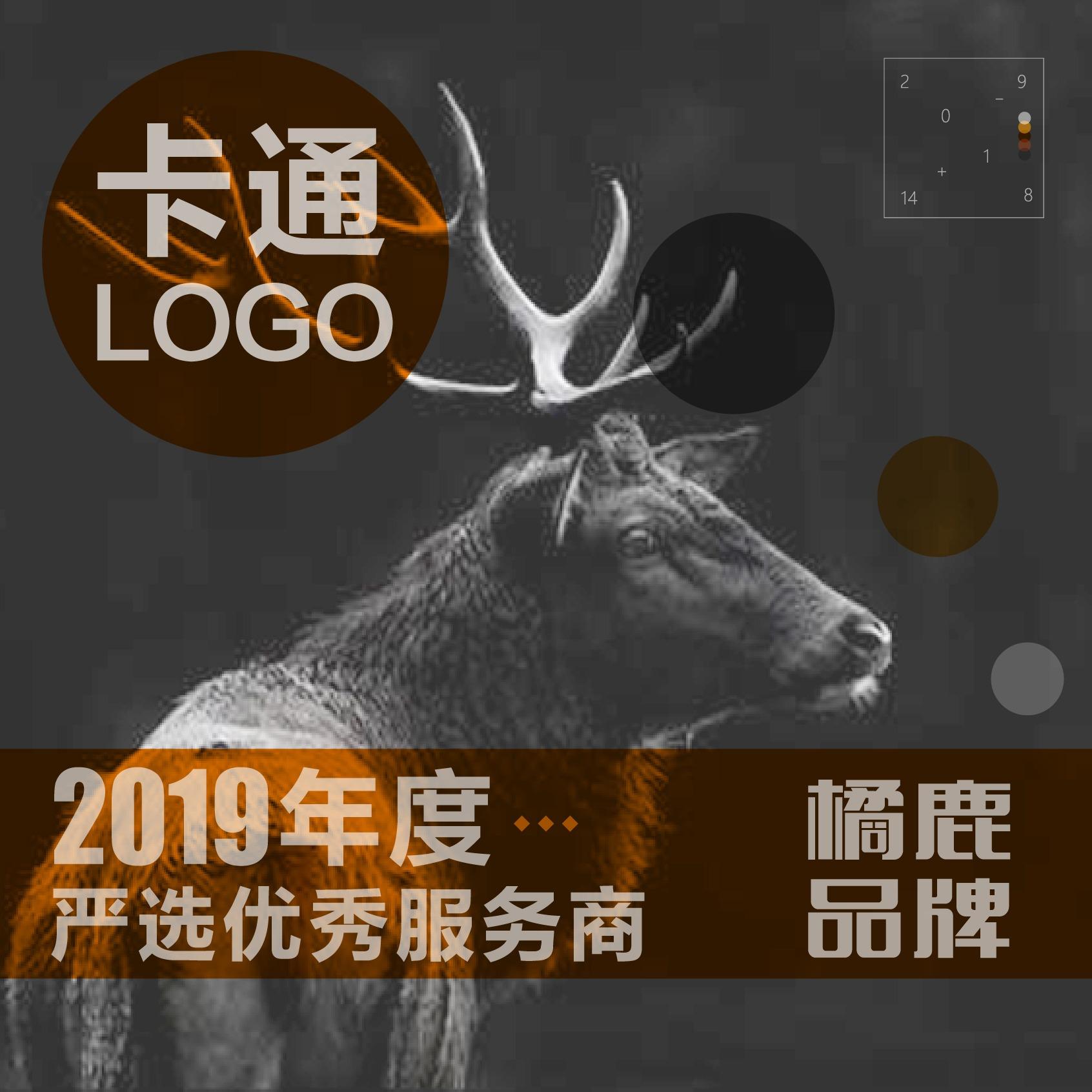 【橘鹿品牌】卡通LOGO标志吉祥物手绘插画人物/IP造型设计