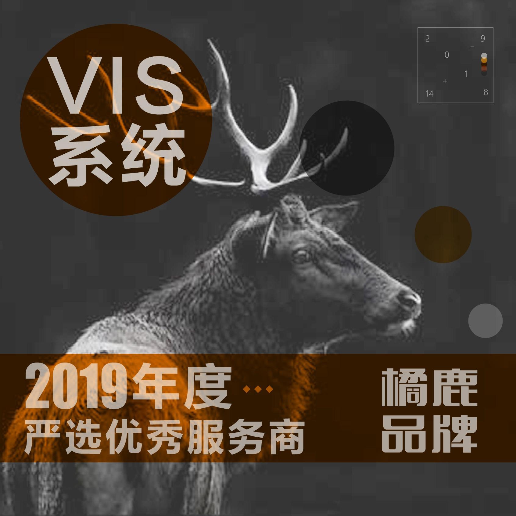 【橘鹿品牌】金融餐饮医疗工业办公导视车体VIS系统标志设计