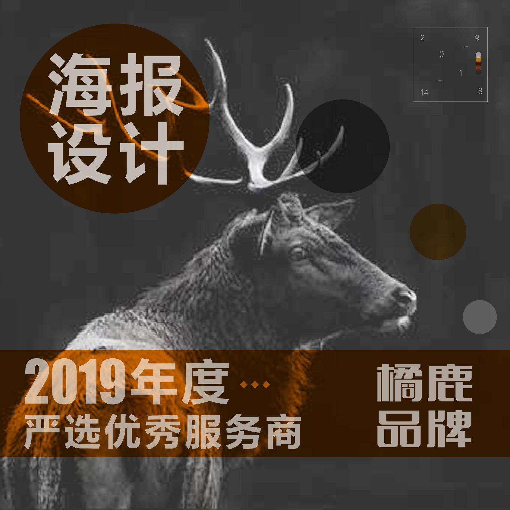 【橘鹿品牌】创意海报DM单宣传单/易拉宝展架会议背景 手绘等