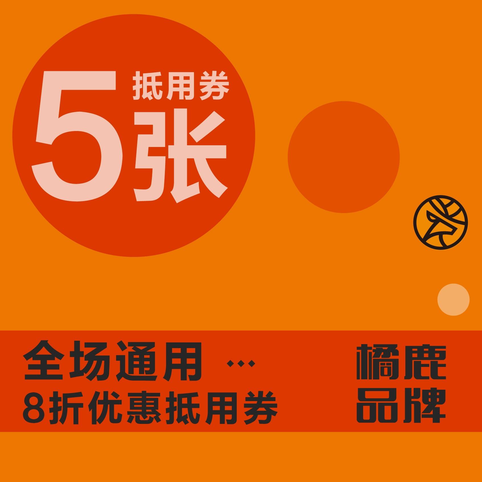 【橘鹿品牌】1000元5张抵用优惠券,全场通用,不限日期